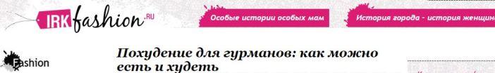 Capture_Статья в Иркутске